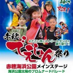 第12回でえしょん祭りポスター完成!!