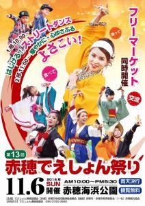 2016_13thdeesyon-fes_poster