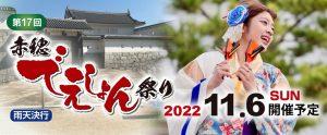 2022年赤穂でえしょん祭り